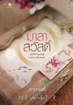 Thai Novel : Mala Sawass
