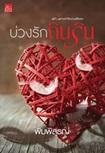 Thai Novel : Buang Ruk Kinrin