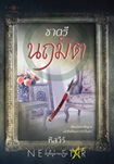 Thai Novel : Chartree Narumit