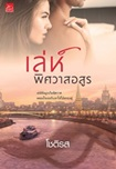 Thai Novel : Leh Pissawass Asoon