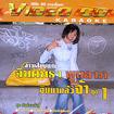 Karaoke VCD : Jintara Poonlarb : Jin ma leaw jah #1