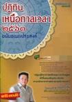 Book : Calendar Nuer Karn Wela 2561
