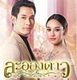 Thai TV serie : La-ong Dao [ DVD ]
