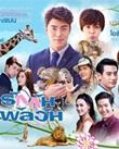 Thai TV serie : Ruk Kub Pullawan [ DVD ]