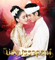 Thai TV serie : Buang Banjatorn [ DVD ]