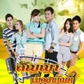 Thai TV serie : Sunya Muer Sayun[ DVD ]