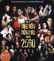MP3 : OST : Pleng Dunk Nung Lakorn 2017