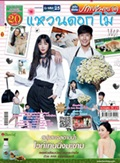 'Waen Dokmai' lakorn magazine (Parppayon Bunterng)