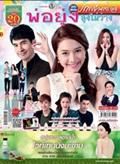 'Por Yoong Loong Mai Warng' lakorn magazine (Parppayon Bunterng)