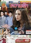 'Kwarm Ruk Krung Sood Tai' lakorn magazine (Parppayon Bunterng)