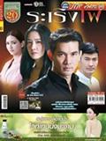 'Rarerng Fai' lakorn magazine (Parppayon Bunterng)