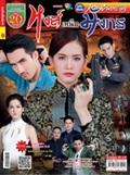 'Hong Nuer Mungkorn' lakorn magazine (Parppayon Bunterng)