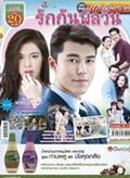 'Ruk Kun Pullawan' lakorn magazine (Parppayon Bunterng)