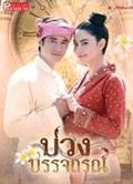 'Buang Banjatorn' Lakorn magazine : Premium Edition