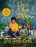 Book : Care Chen Mitr