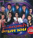 MP3 : Grammy Gold - Loog Thung Taew Nah Hit Mahachon