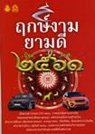 Book : Rerk Ngarm Yarm Dee 2561