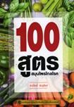 Book : 100 Sood Smunprai Klai Roke
