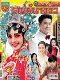 'Sanae Nang Ngiew' lakorn magazine (Parppayon Bunterng)