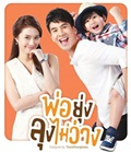 Thai TV serie : Por Yoong Loong Mai Warng [ DVD ]