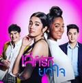 Thai TV serie : Leh Ruk Ya Jai [ DVD ]