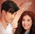 Thai TV serie : Sai Tarn Hua Jai [ DVD ]