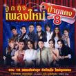 Grammy Gold : Loog Thung Pleng Mai Phai Daeng - Vol.8
