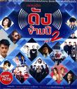 MP3 : GMM Grammy - Dunk Karm Pee Vol.2