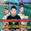 Karaoke VCD : OST - Som Puk Sien