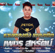 MP3 : Petch Saharat - Ruam Pleng Dunk Pleng Ded