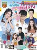 'Khun Chai Gai Toang' lakorn magazine (Parppayon Bunterng)