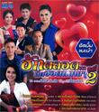 MP3 : Grammy Gold - Hug Talord...Kid Hord Lai Lai - Vol.2