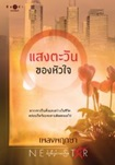 Thai Novel : Sang Tawan Khong Huajai