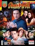 'Ngern Park Phee' lakorn magazine (Parppayon Bunterng)