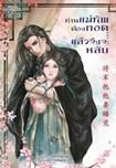 Thai Novel :  Taan Mae Tub Tong Kord Laew Jueng Ja Lhub