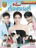 'Chua Mong Tong Mon' lakorn magazine (Parppayon Bunterng)