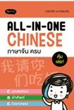 Book : All-in-one Chinese