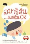 Book : Smati Sun Tae Chun OK