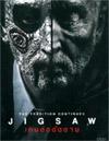 Jigsaw [ DVD ]