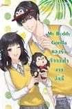 THai Novel : My Buddy Gorilla