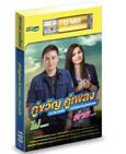 MP3 : Phai Pongsatorn & Tai Oratai - Koo Kwan Koo Pleng (USB Drive)
