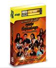 MP3 : Grammy Gold - Loog Thung Tee Sood Haeng Yook (USB Drive)