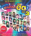 MP3 : Grammy Gold - Fah Sung Ma Hit - Vol.3