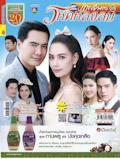 'Wihok Lhong Lom' lakorn magazine (Parppayon Bunterng)