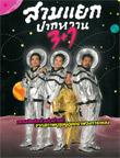 Aof & Pop & Wan : Sarm Yaek Park Warn 3+1 (2 CDs)