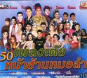 MP3 : Topline - 50 Pleng Tuey Nah Harn Morlum