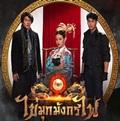 Thai TV serie : Kai Mook Mungkorn Fai [ DVD ]