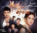 Thai TV serie : Hong Nuer Mungkorn  [ DVD ]