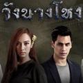 Thai TV serie : Wang Narng Hoang [ DVD ]