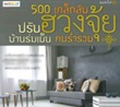 Book : 500 Kled Lub Prub Feng Shui Baan Rom Yen Kon Rum Ruay